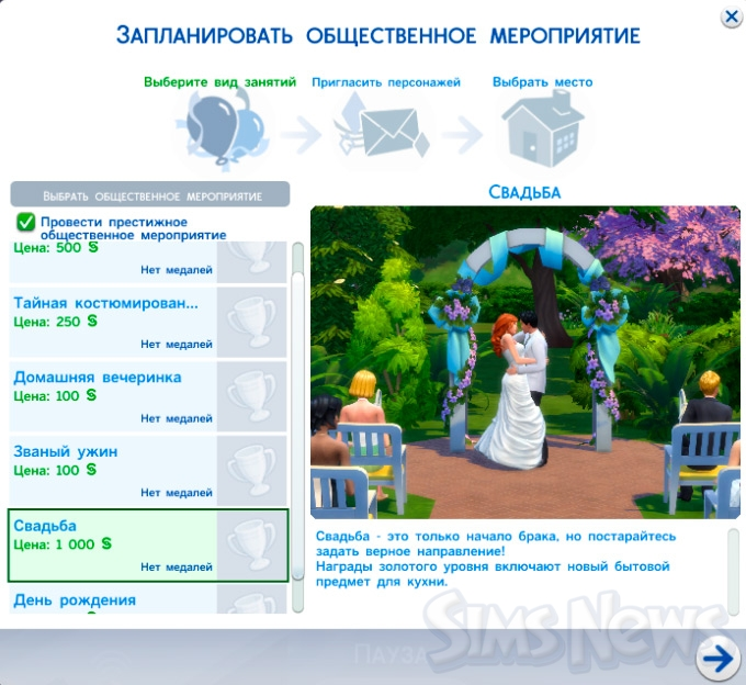 Что такое планировать свадьбу в симс 4