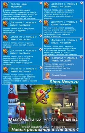 Рисование в Sims 4