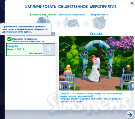 Свадьба в The Sims 4