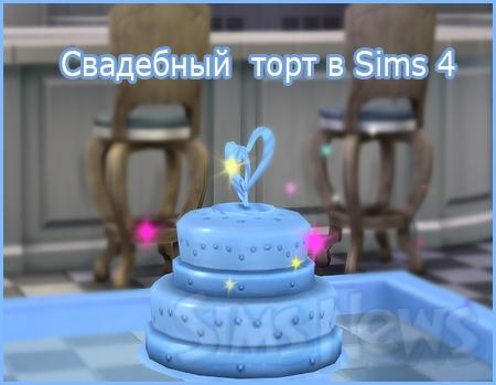 Свадебный торт в Симс 4 и свадебная арка