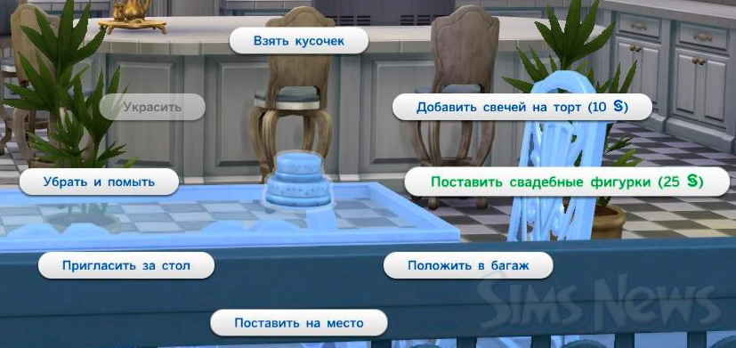 Где в симс 4 взять свадебный торт