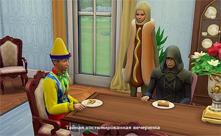 Вечеринки в «Симс 4» » m Вселенная игры the Sims! 96