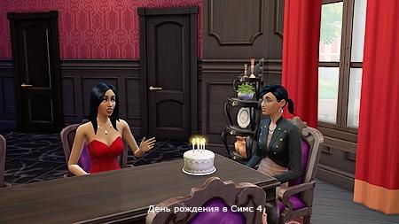 Вечеринки в «Симс 4» » m Вселенная игры the Sims! 54