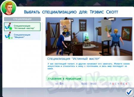 Sims 4 Художник. Карьера