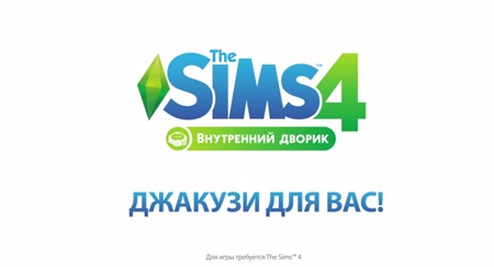 ������� The Sims 4 ���������� ������. �����