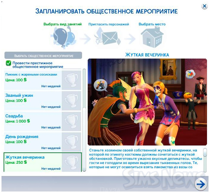 Вечеринки в «Симс 4» » m Вселенная игры the Sims! 79