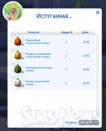 "��������� ���� � ""The Sims 4 ������ ����"""
