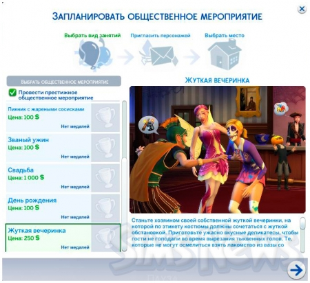 ������ ��������� � �The Sims 4 ������ ����