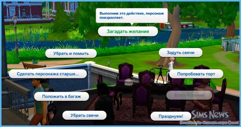 Вечеринки в «Симс 4» » m Вселенная игры the Sims! 68