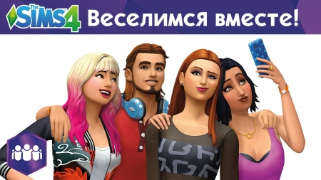 �������� ������ � The Sims 4 ��������� ������!