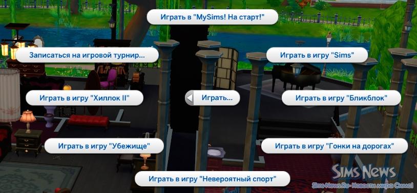 чит в игре симс 3