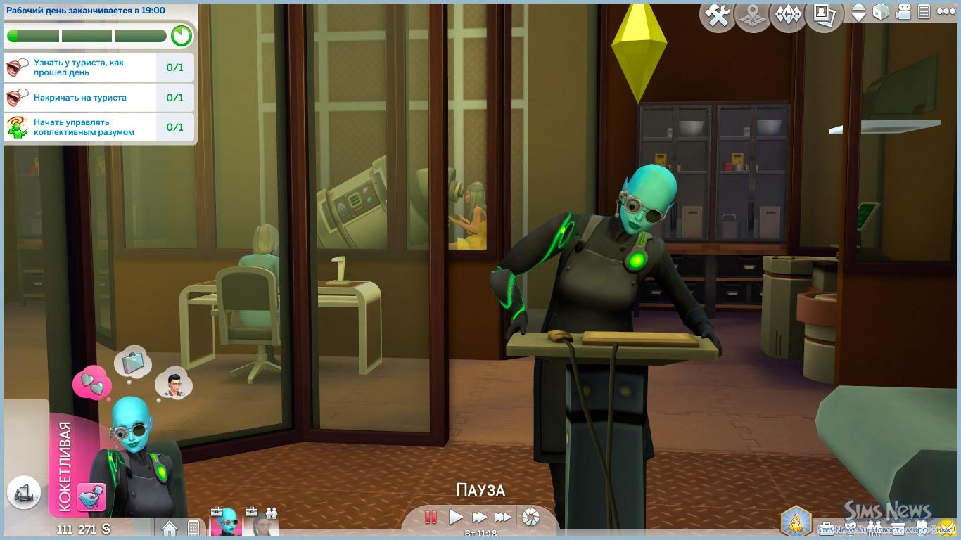 Как сделать чтобы тебя забрали инопланетяне симс 4
