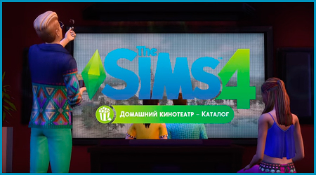 ������� The Sims  4 �������� ���������