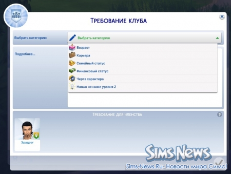 �������� � ������ ���������� ������ � The Sims 4 ��������� ������