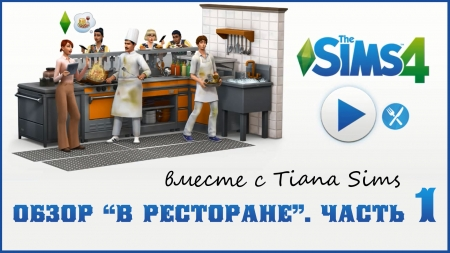 ����� �������� ������ The Sims 4