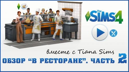 ���� � �������� � ������ ������ �������� ������  The Sims 4