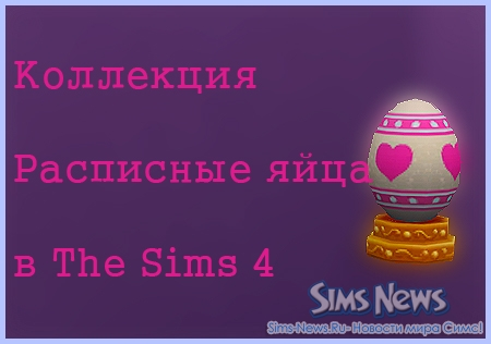 ��������� ��������� ��� � The Sims 4