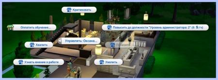 Как открыть ресторан в Симс 4 и как им управлять