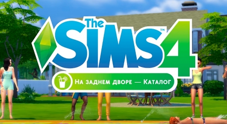 The Sims 4 �� ������ �����. �������