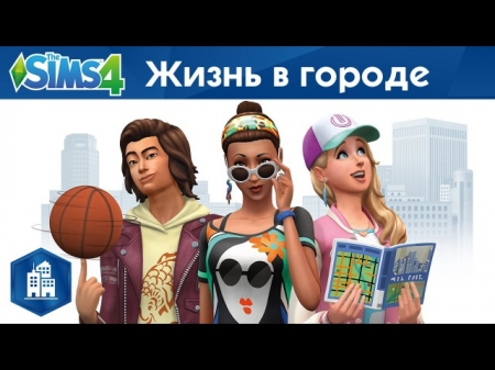 ����������� �������: �The Sims 4 ����� � ������