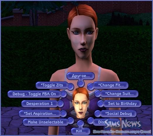 Sims 2 теперь можно заниматься сексом