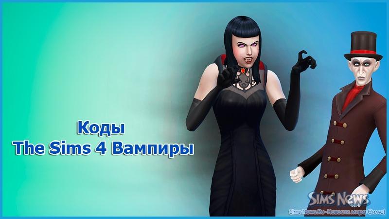 скачать игру симс 4 вампиры на компьютер - фото 3