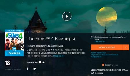 Игровой набор Симс 4 Вампиры  доступен в Origin