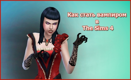 скачать моды на симс 4 на вампиров - фото 6