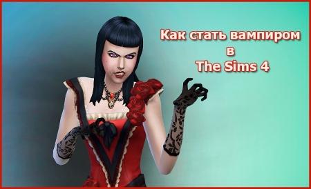 скачать мод на симс 4 на вампиров и оборотней - фото 6