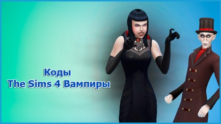 скачать мод на симс 4 на вампиров и оборотней - фото 2