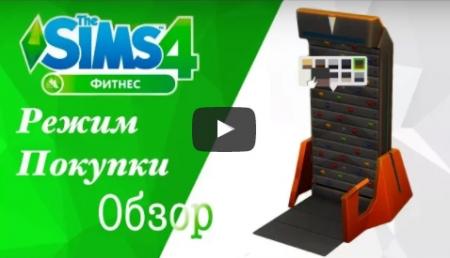 The Sims 4 Фитнес - Обзор Режима Покупки/Строительства. Видео