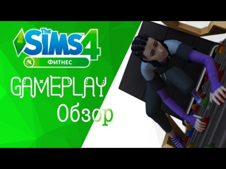 The Sims 4 Фитнес - Обзор Геймплея. Видео