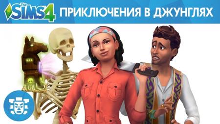 Игровой набор The Sims 4  Приключения в джунглях. Описание. Дата выхода