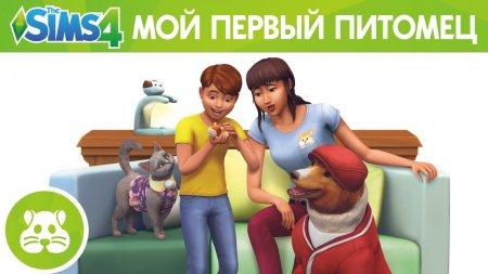 Официальный трейлер каталога «The Sims 4 Мой первый питомец»