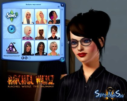 """Sims New City Family Pack. ® Rachel Weisz"""