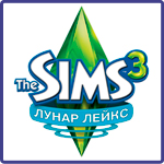The Sims 3 Лунар Лейкс