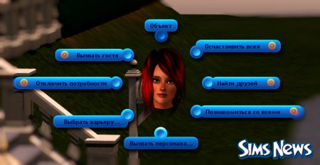 Рабочие Коды для Sims 3