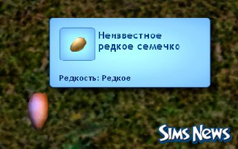 Садоводство в The Sims 3
