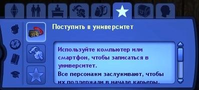 симс 3 университет кредиты