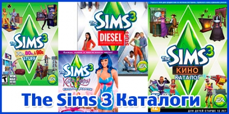 The Sims 3 Каталоги