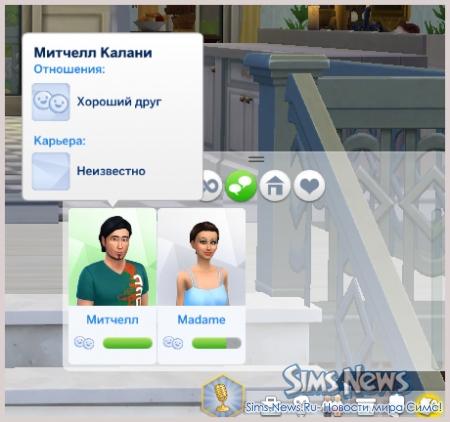 Коды на отношения в The Sims 4