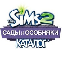 The Sims 2 Сады и особняки. Каталог
