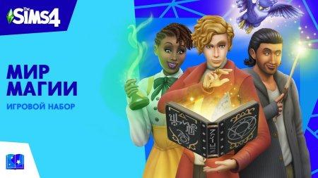Официальный трейлер «The Sims 4 Мир магии»